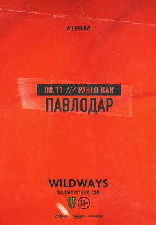 WILDWAYS в Павлодаре